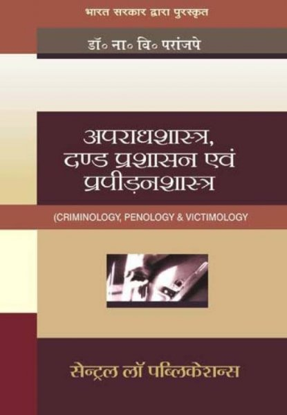 Criminology and Penology with Victimology- Paranjape, N V- Hindi medium