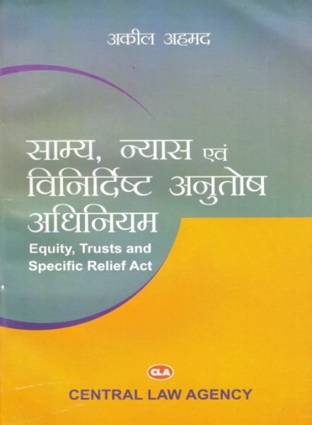 Equity, Trust and Specific Relief Act By Aqil Ahmad in hindi medium book