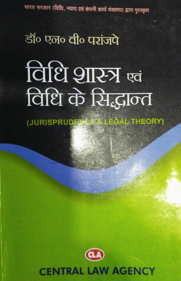 Jurisprudence and Legal Theory (Vidhi Shastra evam Vidhi ke Siddhant) By N V Paranjape - Hindi