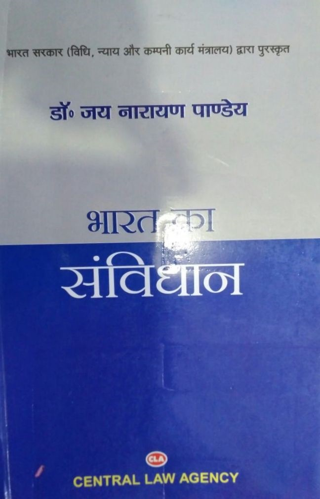 Constitution of India (Bharat ka Samvidhaan) By J N Pandey - Hindi Medium