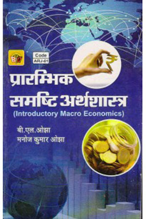 Introductory Macro Economics by B L Ojha & Manoj Kumar Ojha published by RBD