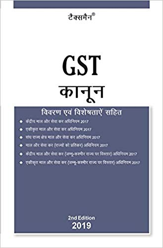 GST Kanoon(Law) -Vivaran avam Visheshataen Sahit book in hindi
