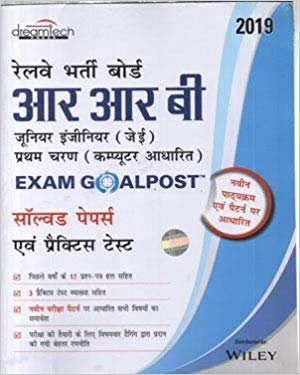 Railway Bharti Board RRB Junior Engineer ( JE ) 1st Stage CBT Exam 2019 Exam Goalpost Solved Papers avam Practice Sets in Hindi
