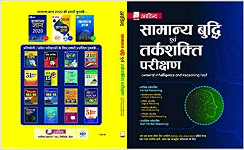 Samanya Budhi Avum Tarkshakti Parikshan Verbal Non-Verbal Railway Exam Book in hindi