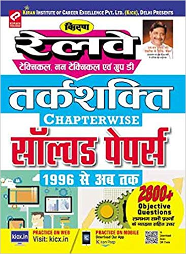 Kiran'S Railway Technical, Non Technical And Group 'D' Reasoning Chapterwise Solved Papers 1996 To Till Date Hindi