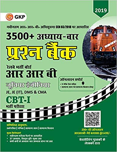 RRB (Railway Recruitment Board) 2019 - Junior Engineer CBT I - 3500+ Chapter-wise Question Bank Hindi