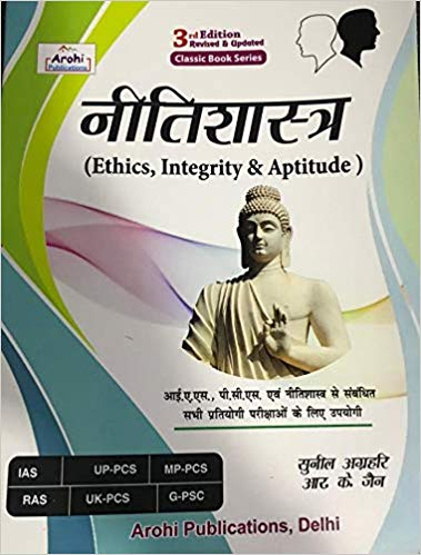 Nitishastra (Hindi) 2nd Edition for IAS (Hindi) Paperback hindi medium book