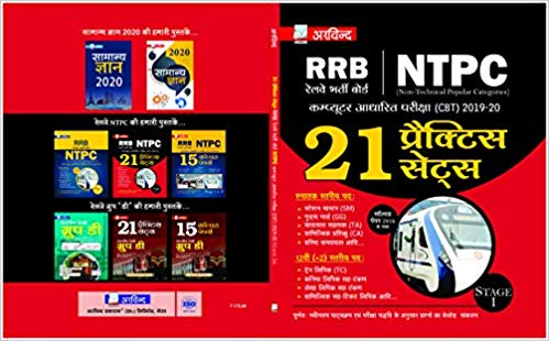 RRB NTPC (Non-Technical Popular Categories) 21 Practice Sets CBT Exam 2019-20 for Stage I Hindi