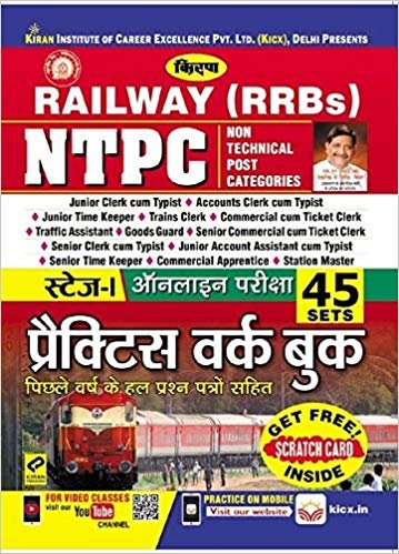 KIRAN'S RAILWAY RRB NTPC STAGE-I ONLINE EXAMS PRACTICE WORK BOOK- HINDI