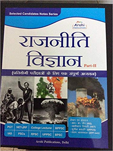 Rajneeti Vigyan Part -2 (Hindi) Paperback by R K  Jain (IRS) (Author),  Laxmikant Tripathi (NET) (Author) hindi medium book