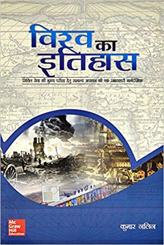 Vishwa Ka Itihas (Hindi) Paperback by Kumar Nalin Author hindi medium book