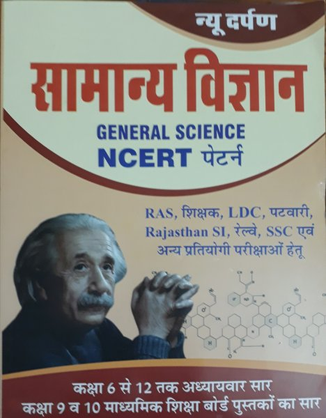General Science Ncert leval book in hindi by choudhary pulications