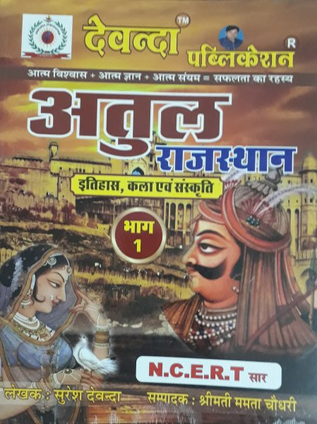 History,Arts,Culture in rajasthan in hindi books by devenda publications