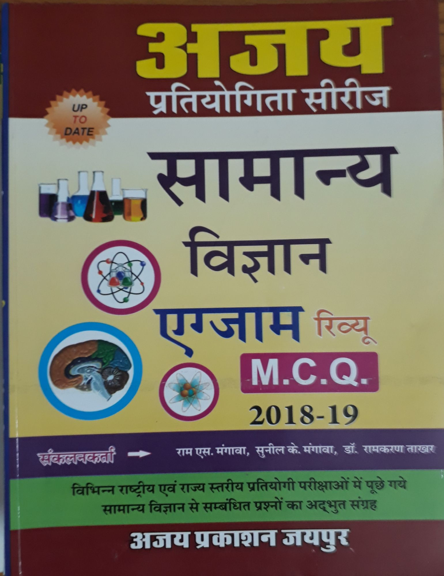 Ajay Partiyogita Series genernal science exam MCQ  Book in hindi