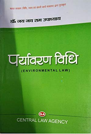 Environmental Law (in hindi)