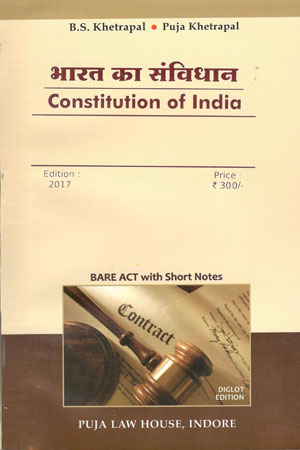 Constitution of India (Diglot Edition) (Hindi) Paperback – 2017 by B.S. Khetrapal (Author)