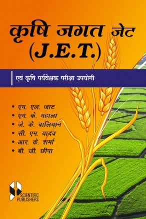 Krishi Jagat J.E.T.   in hindi medium