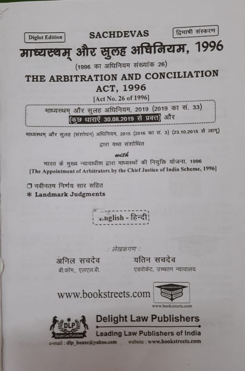 The Arbitration and Conciliation Act, 1996 by Sachdeva