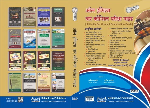 Sachdeva's All India Bar Council Examination Guide