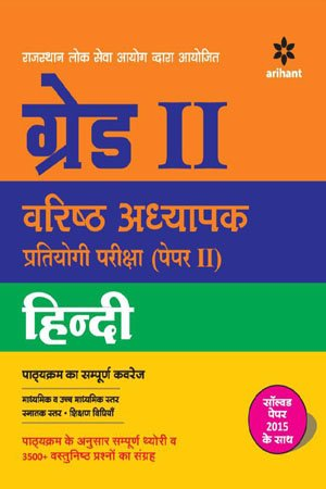 RPSC School Varisht Adhyapak Grade II Hindi Guide Paper II