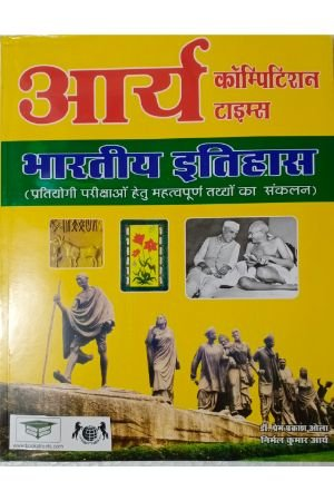 Dr. Prem Prakash Ola and Nirmal Kumar Arya Indian History (Bhartiya Itihas) By Arya Competition Time