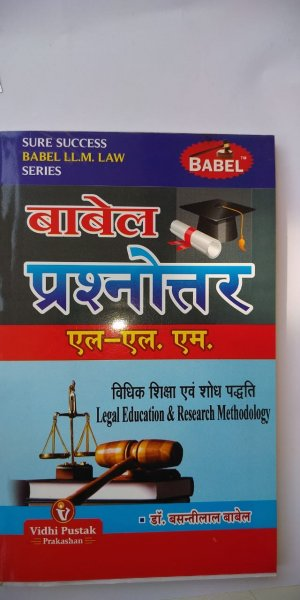 Legal Education And Research Methodology By Dr. Basanti Lal Babel