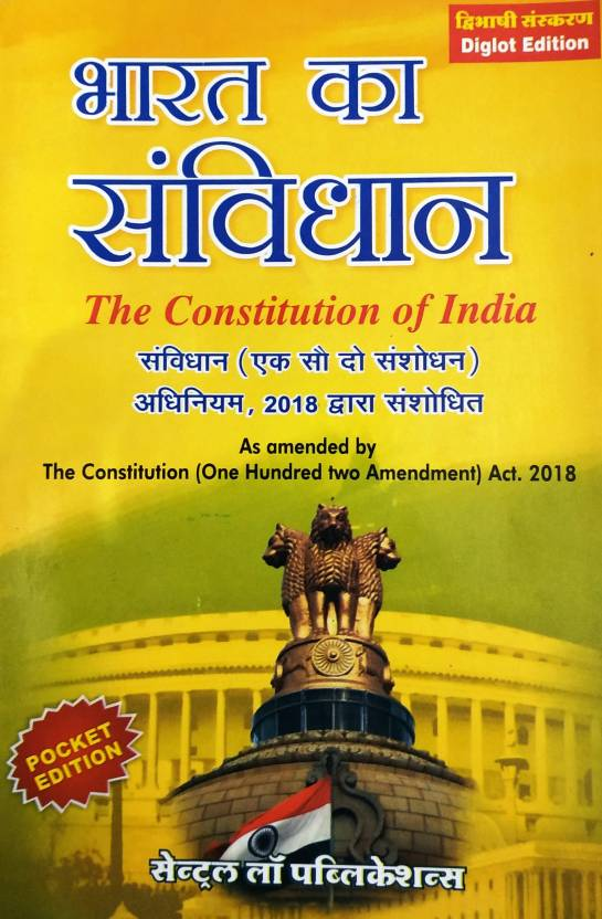 Bharat ka Samvidhan The Constitution of India Pocket Edition  diglot Edition, Paperback, Central Law Publication
