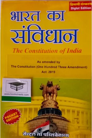 The Indian Constitution of India (One Hundred Three Amendment ) by Central Law Publication