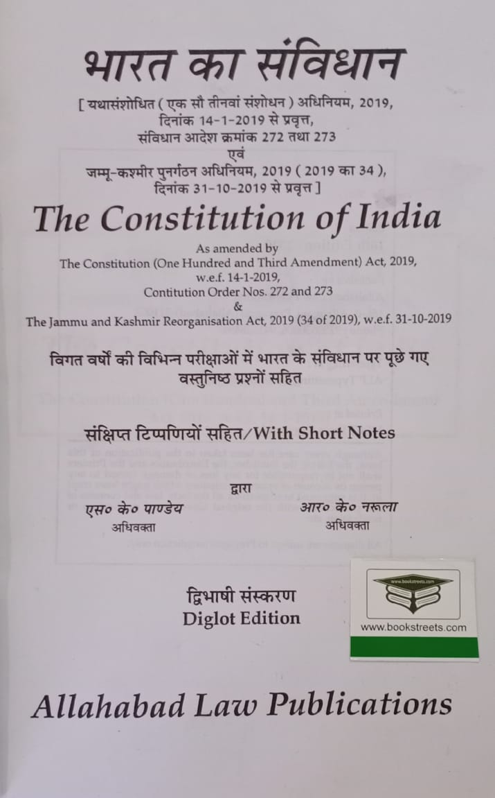 S. K. Pandey & R.K.  Narula The Indian Constitution of India by Allahabad Law Publications