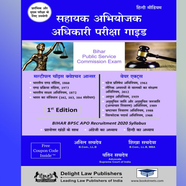 Bihar BPSC APO Exam Book In Hindi For 2020 by Sachdeva