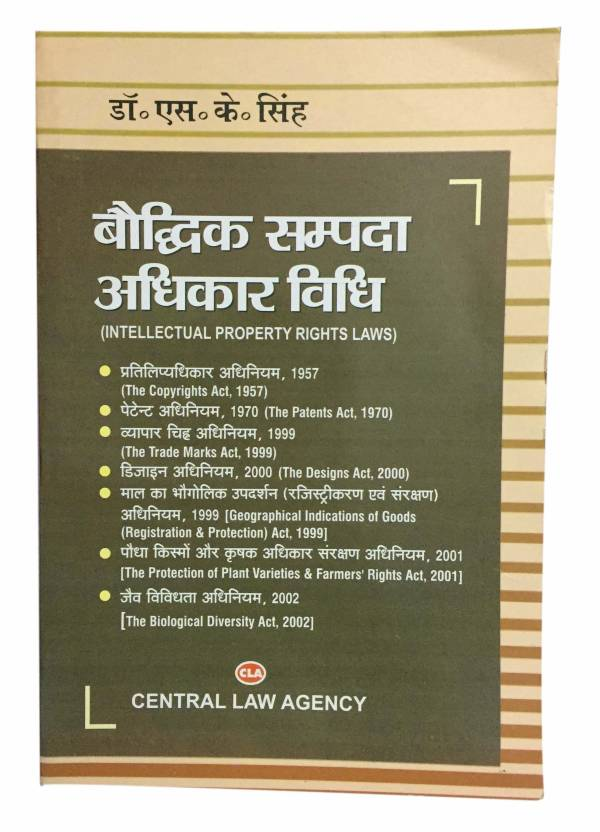 Boudhik Sampada Adhikar Vidhi (Intellectual Property Rights Laws)  Hindi, Paperback, Dr. S.K.Singh
