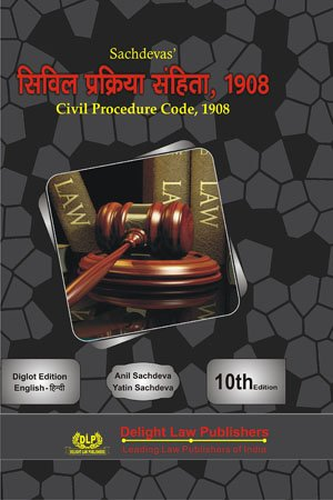 Civil Procedure Code, 1908 – Dig-lot – English & Hindi Hardcover – 2017