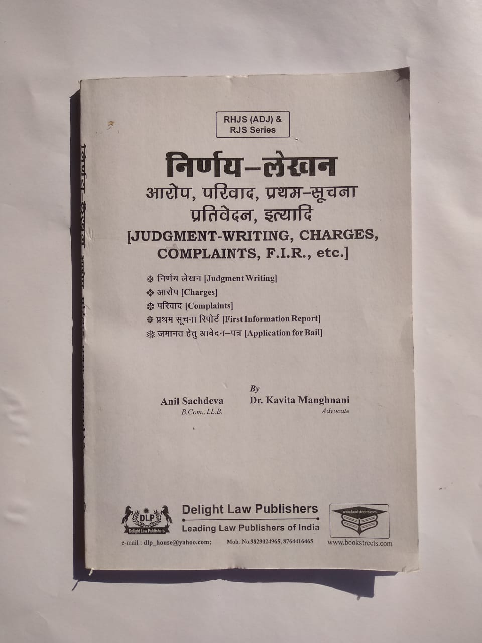 Judgement- Writing,Charges,Complaints,F.I.R. etc. Bare Act By Sachdeva IN Hindi