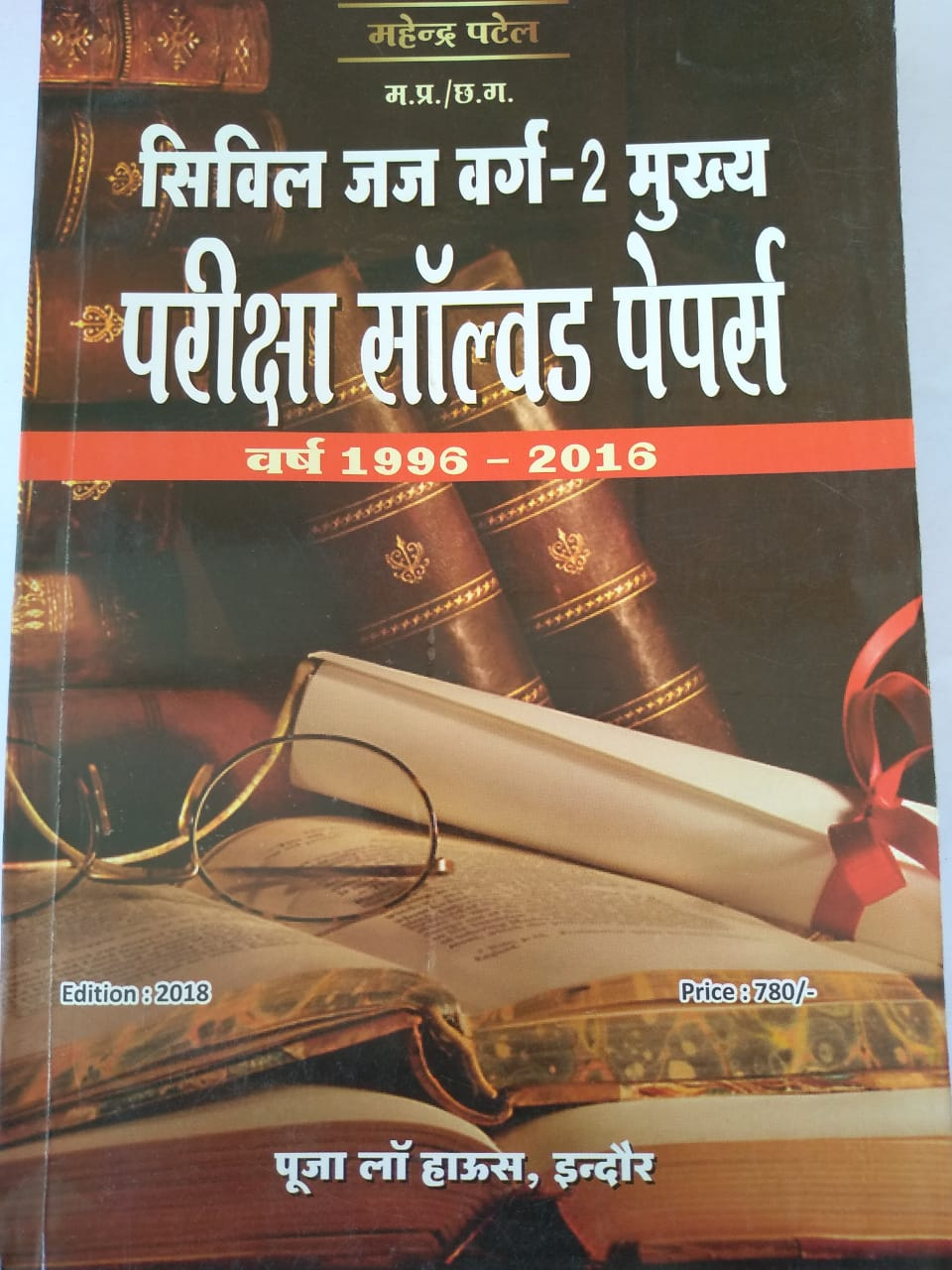 M.P. / C.G. Civil Judge Main Exam Grade-2 Exam Solved Papers