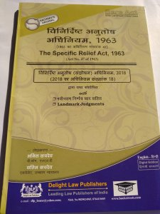 The Specific Relief Act , 1963 Bare Act By Sachdeva