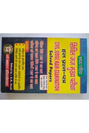 UP Civil Judge Main Exam Solved Papers