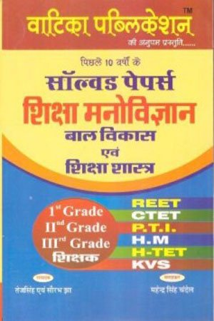 Vatika Last 10 Years Solved Paper Education Psychology Child Development and Padagogy In Hindi By Tejsingh and Saurabh Jha Useful For RPSC Releted 1st and 2nd Grade and Reet and CTET and P.T.I. and KVS Exams