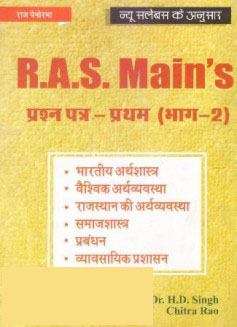 Panorma Ras Mains 1st Paper Part 2nd For Indian Economics, Sociology,Mangment ,Business Administration