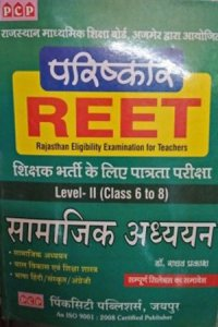 Parishkar Reet Level 2nd Social Studies (Samajik Adhyan ) by Dr. Raghav Praksh Pink City Publication PCP
