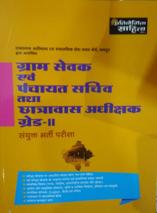 Pratiyogita Sahitya Gram Sewak Second Grade Complete Guide in Hindi for RSMSSB Gram Sewak and Hostel Superintende 2016 Exam