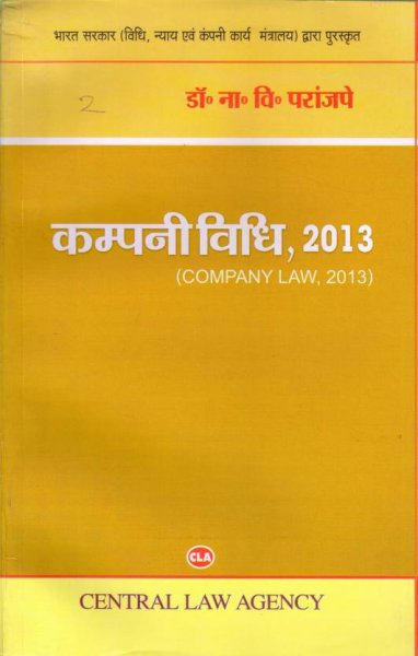 Company Law, 2013 (in hindi)