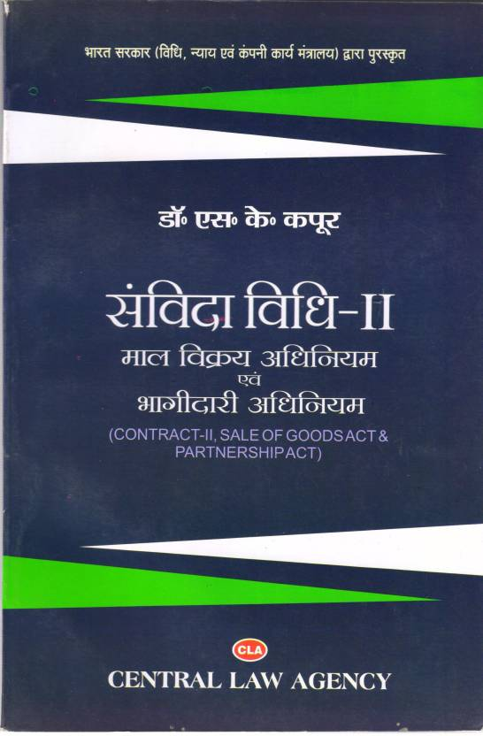 CONTRACT II  Hindi  Paperback S.K KAPOOR