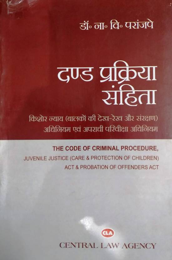 Dand Prakriya Sanhita The Code of Criminal Procedure Hindi, Paperback, Dr. Na. V. Paranjpey