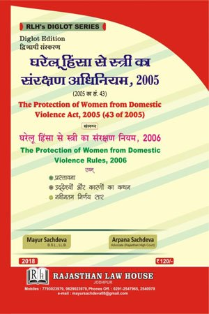 RLH DIG-LOT BARE Act Protection Of Women From Domestic Violence Act  with rules 2018 edition