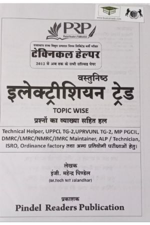 Er. Mahendra Pindel Electrician Trade Chapter wise Solved Papers - Technical Helper by Pindel Readers Publication