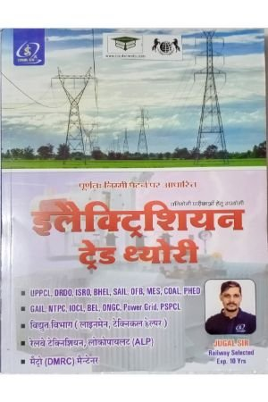Jugal Sir Electrician Theory by Jugal Sir Competition Classes