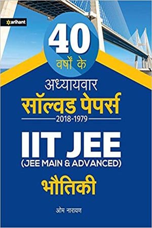 40 Years' Addhyaywar Solved Papers 2018-1979 IIT JEE - Bhautiki (Hindi)
