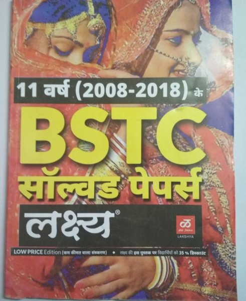 BSTC solved Paper