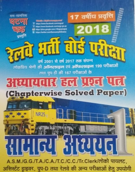 Railway Exam Solved Paper by Ghatna Chakra