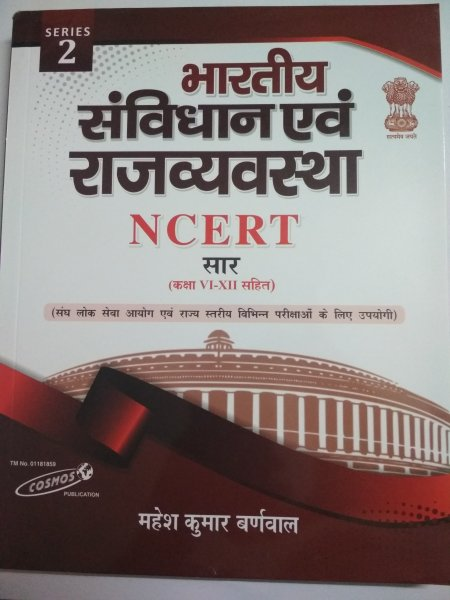 Indian-counastitution-ncert-rajvayvasta